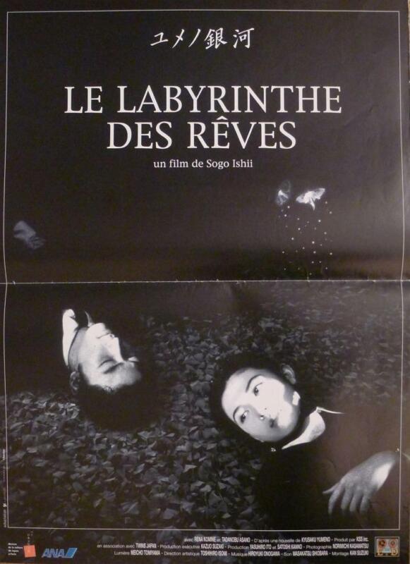 LABYRINTH OF DREAMS / YUME NO GINGA - JAPAN - GAKURYU ISHII - ORIGINAL POSTER