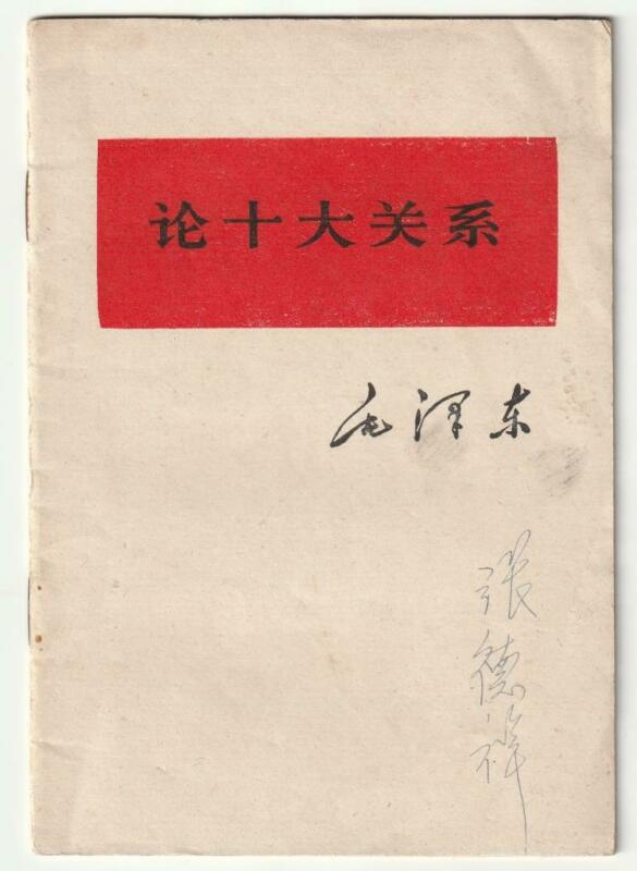 On the Ten Major Relationships by Mao Zedong 1976 China PLA Cultural Revolution