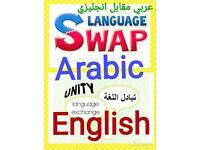 Swap language Arabic English