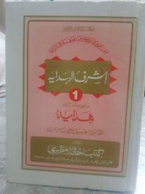 Commentary of Hidayah (Urdu)