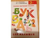 Russian Primer/ Буквари
