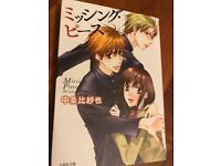 Japanese manga missing piece