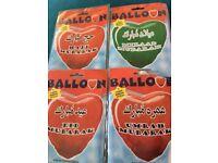 Umrah . Melad .hajj .eid helium balloons