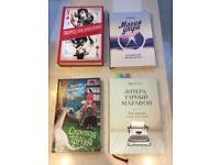 Cyrillic / Russian language novels