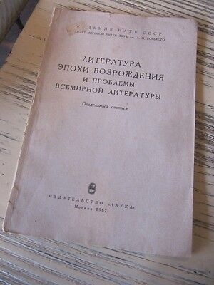 SCARCE DMITRY LIKHACHEV'S SIGNED BOOKLET 1967 RENAISSANCE LITERATURE !