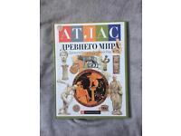 Russian Children's Book 'Atlas of the Ancient World' / ' Атлас Древнего Мира'