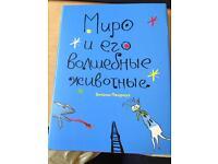 Miro's Magic Animals - Russian Edition