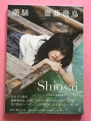 "Nogizaka46 Asuka Saito 1st Photo Book ""Shiosai"" with 1 Random Post Card"