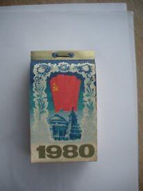 1980 Soviet calendar