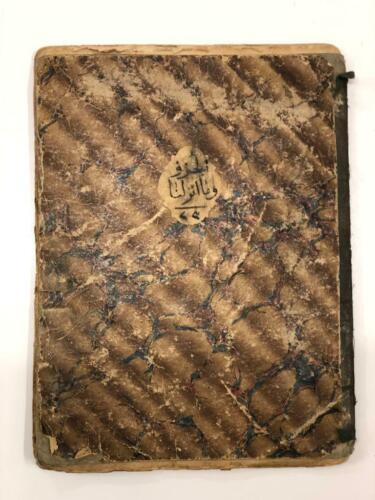 Antique Ottoman Arabic ISLAMIC MANUSCRIPT Players Book Quran Koran