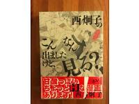Japanese manga selection by Nishi Keiko
