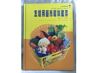 New Asian cooking book