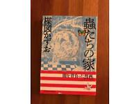 Japanese manga Umezu Kazuo comics