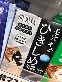 Japanese health and beauty products