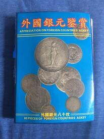 appreciation on foreign countries ackey ( replica coins)