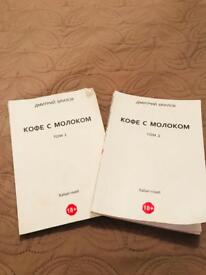«Кофе с молоком» том 1,2 Russian novel books