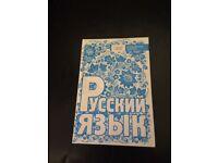 Russian Study Book