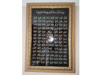 99 names of Allah hanging frame