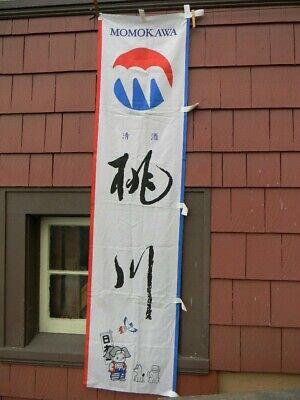 VTG MOMOKAWA SAKE NYLON SIGN / BANNER FROM CLOSED JAPANESE MARKET