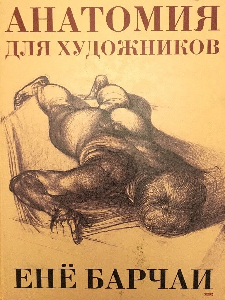 Anatomy for the Artist by Jeno Barcsay (in Russian) | in Putney ...