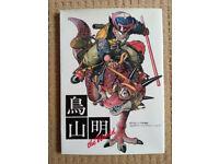 """""""The World"""" by Akira Toriyama"""