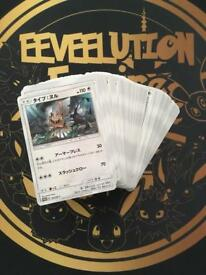 Pokemon Cards - x108 Japanese Promos - Type Null 120/SM-P