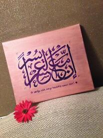 Personalised Canvases Islamic Arabic Calligraphy
