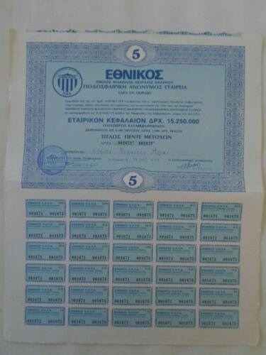 Greece ,Ethnikos Piraeus 1979  title  5 shares - 2.500 drachmai