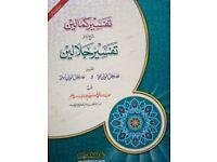 Tafseer Jalalayn (Urdu sharh)
