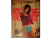 Japanese Idol Photo Book: 'Yuka'