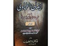 Sharh Maani al-athar (Idah At-tahawi)