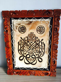 Islamic wall mountable quality frame at only £25, no time wasters please, first to see it buys