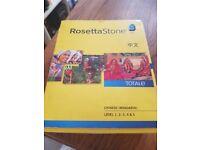 Rosetta stone chinese (mandarin) level 1-5