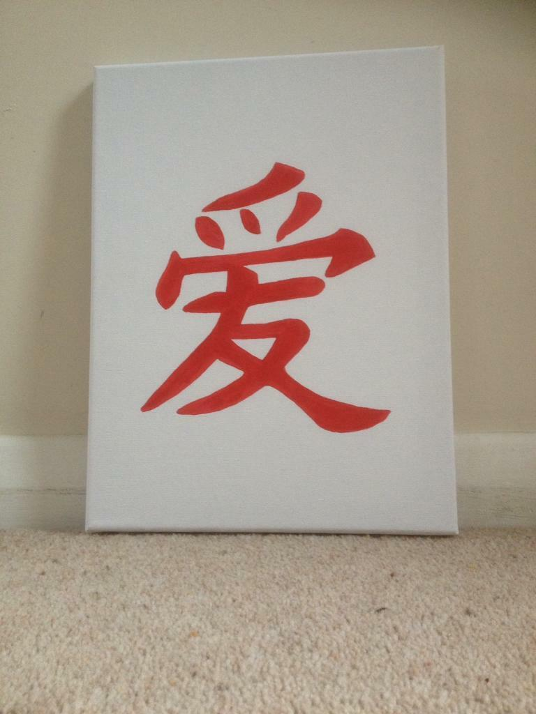 Great Valentines Day Gift Japanese Symbol For Love In