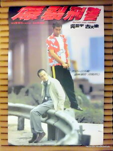 BULLETS-OVER-SUMMER-Movie-Poster-25x39-RARE-1999-Hong-Kong-Louis-Koo-Francis-Ng