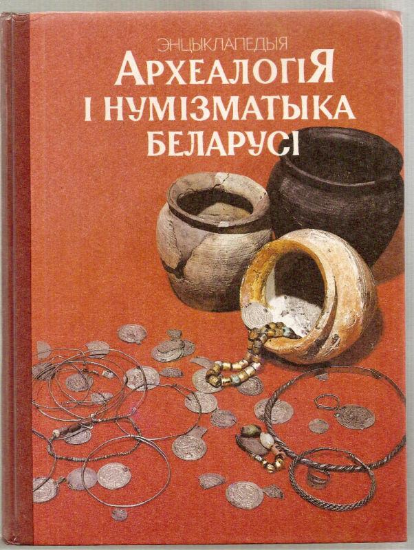 Archaeology and Numismatics of Belarus.Encyclopedia.