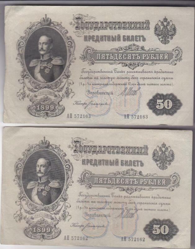 1899 Russia 50 Roubles Notes 2 Consecutive
