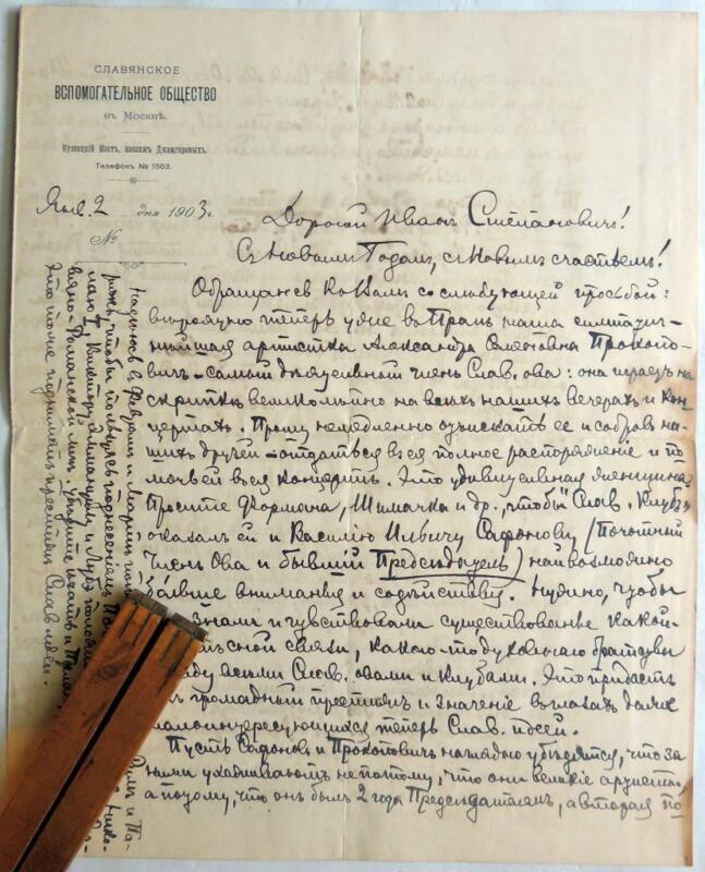 1903 Arthur CHEREP-SPIRIDOVICH Manuscript Letter Russian Empire War with Japan