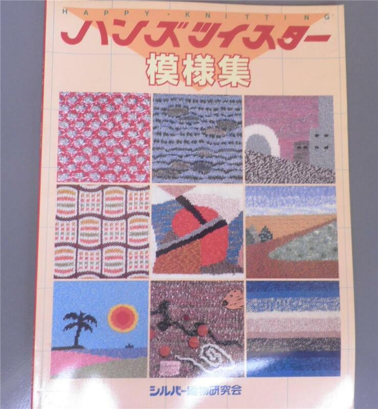 PICTURES + SAMPLES for Knitting Machines + Hand Knitting Book Patterns Japanese