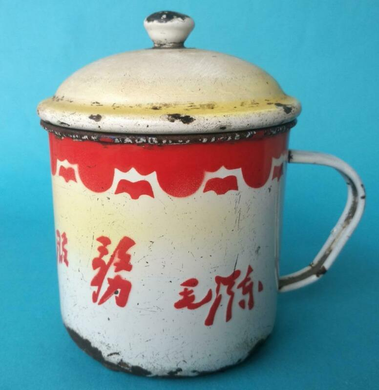 """""""Serve the People""""  Enamel Cup Original Lid Dated 1969 China Cultural Revolution"""