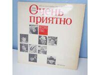 Vinyl album, record great condition. Retro Soviet era sleeve as art to frame. Russian language.