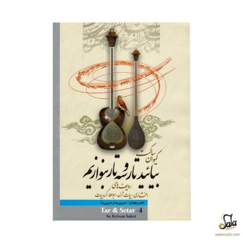 Learning Book For Persian Tar And Setar Sehtar Sitar ABS-465