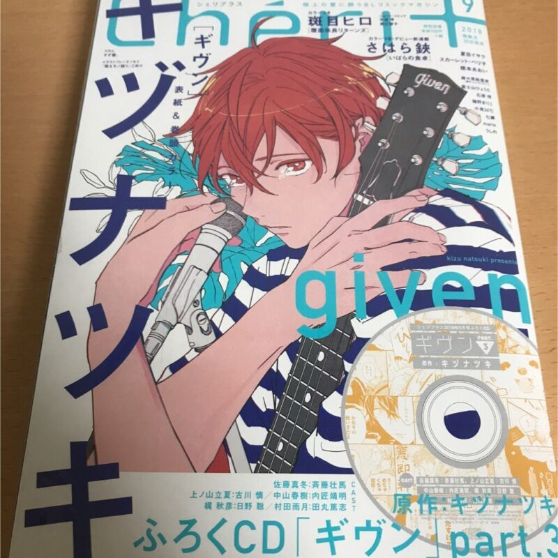 Given Cheri+ Japanese Comic September 2018 issue with Drama CD anime Japan