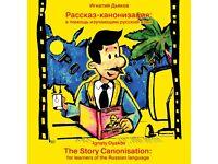 Russian language textbooks by Ignaty Dyakov