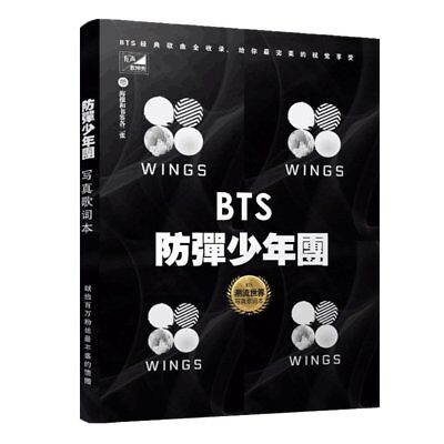 Kpop Bts Wings Photo Album Bangtan Boys Lyrics Book Give Poster Bookmark