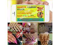 Manicure, pedicure, haircut, keratin treatment