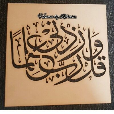 Islamic wooden stencil   reusable 30x30cm