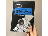 Japanese camera book photography lover book