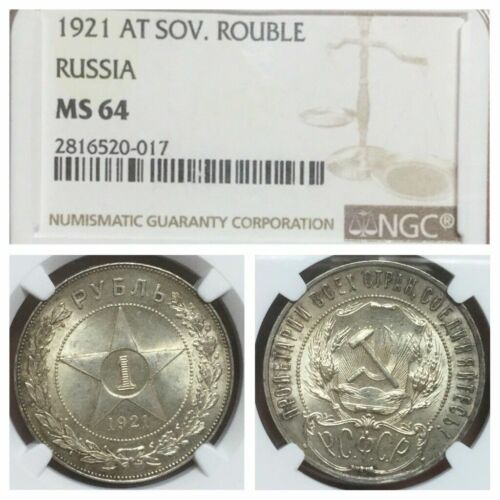 1921 АГ Rouble Ruble NGC MS 64 First USSR, Soviet Silver Coin, Russia