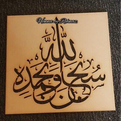 Islamic wooden stencil Subhanallah wa bi hamdihi  reusable 30x30cm
